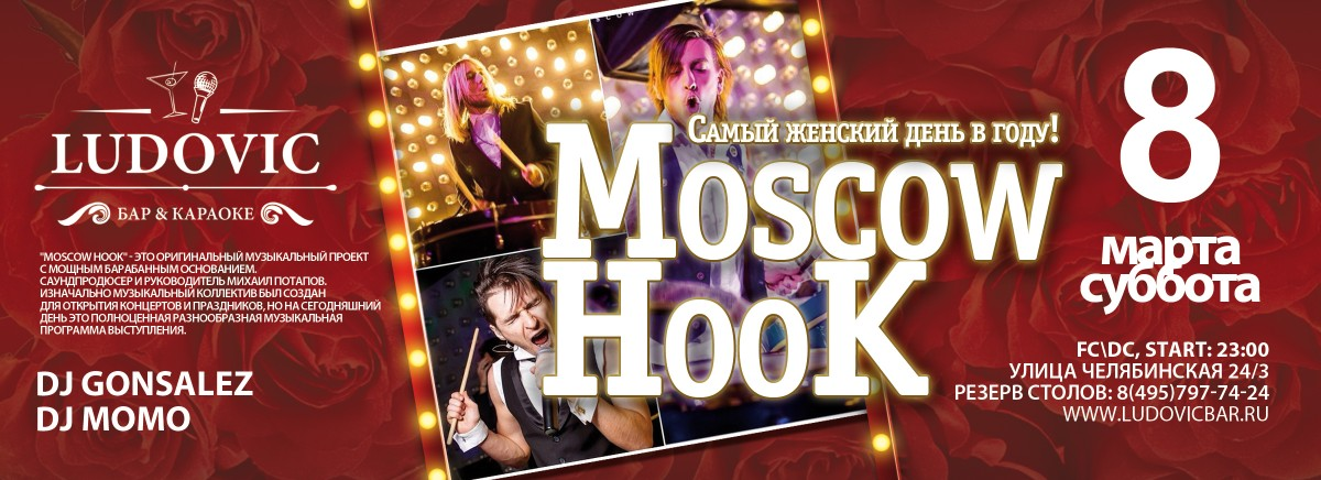 Moscow Hook