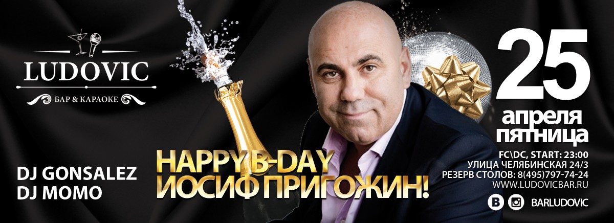 Happy B-Day Иосиф Пригожин